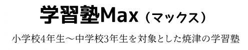 学習塾Max(マックス)小学校4年生~中学校3年生を対象とした焼津の学習塾